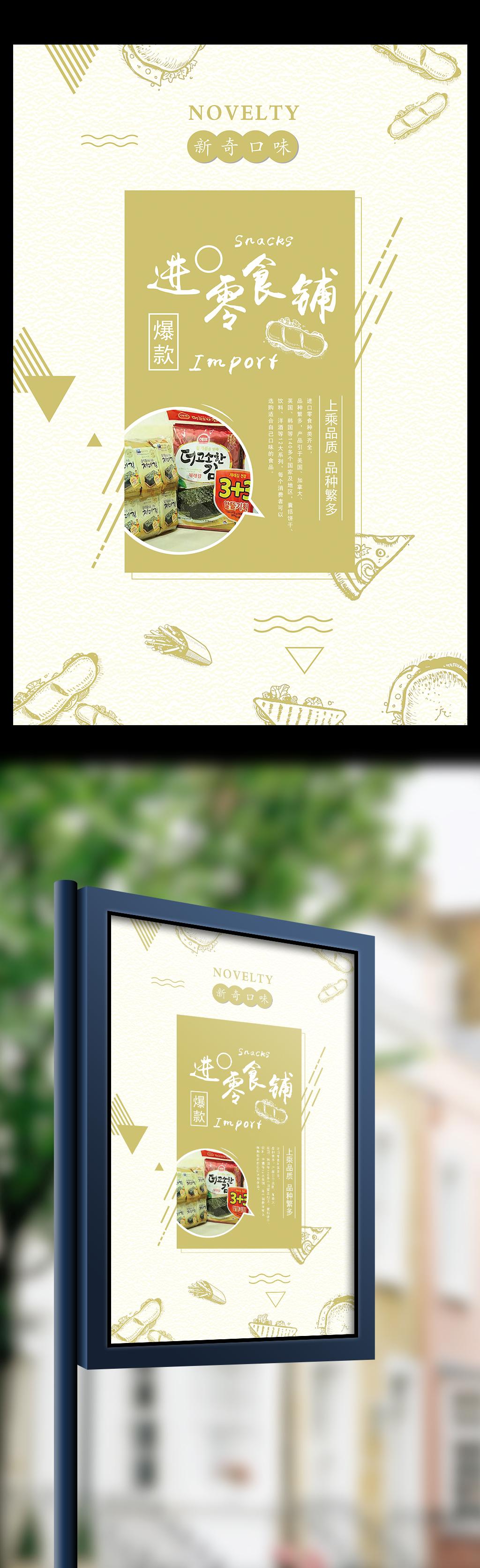> 进口零食宣传海报设计   图片编号:26984666 文件格式:psd 颜色模式