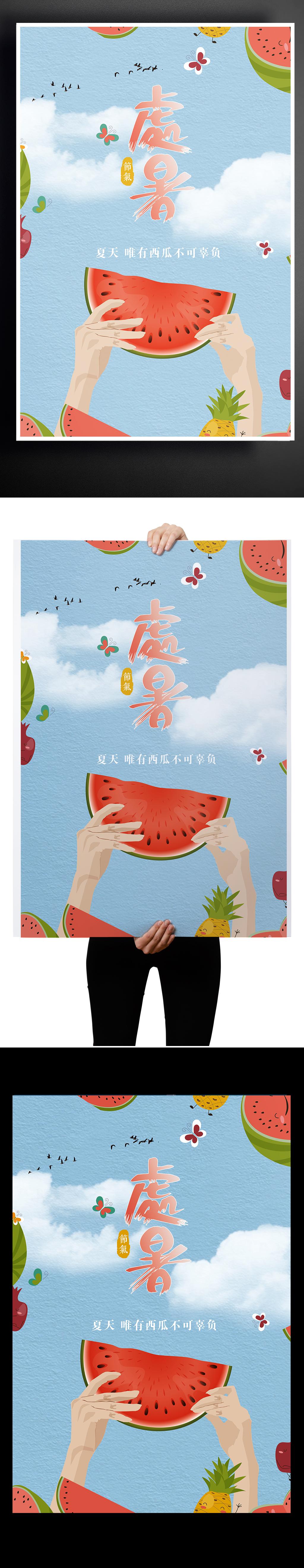 手绘清新西瓜处暑清凉海报