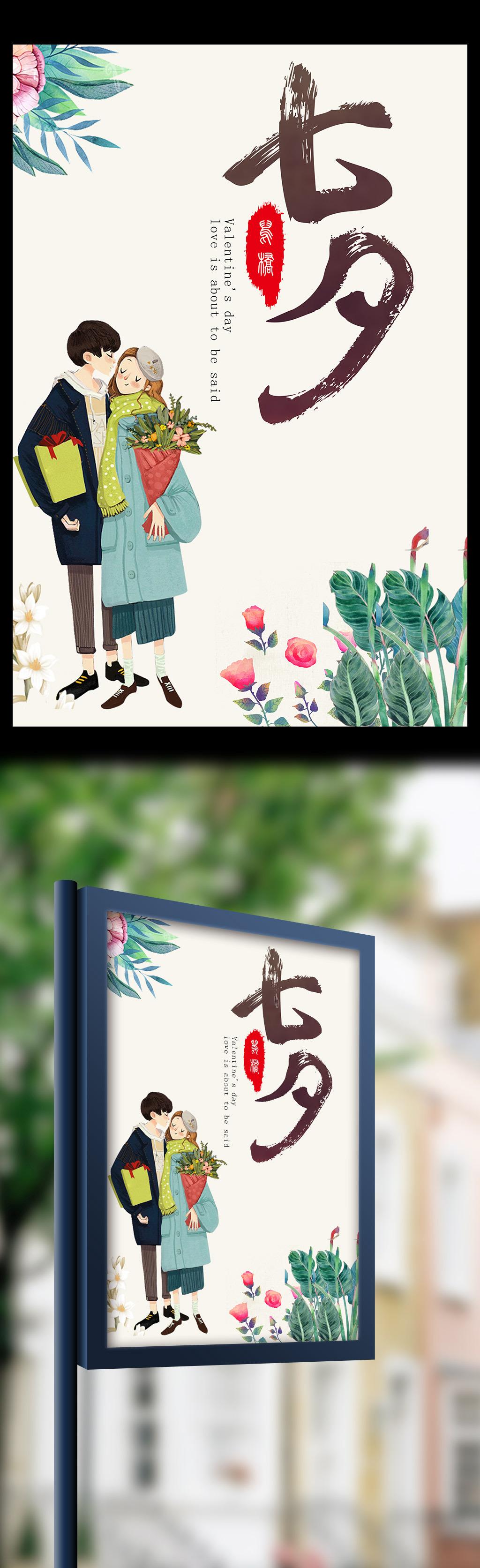 手绘七夕节海报模板
