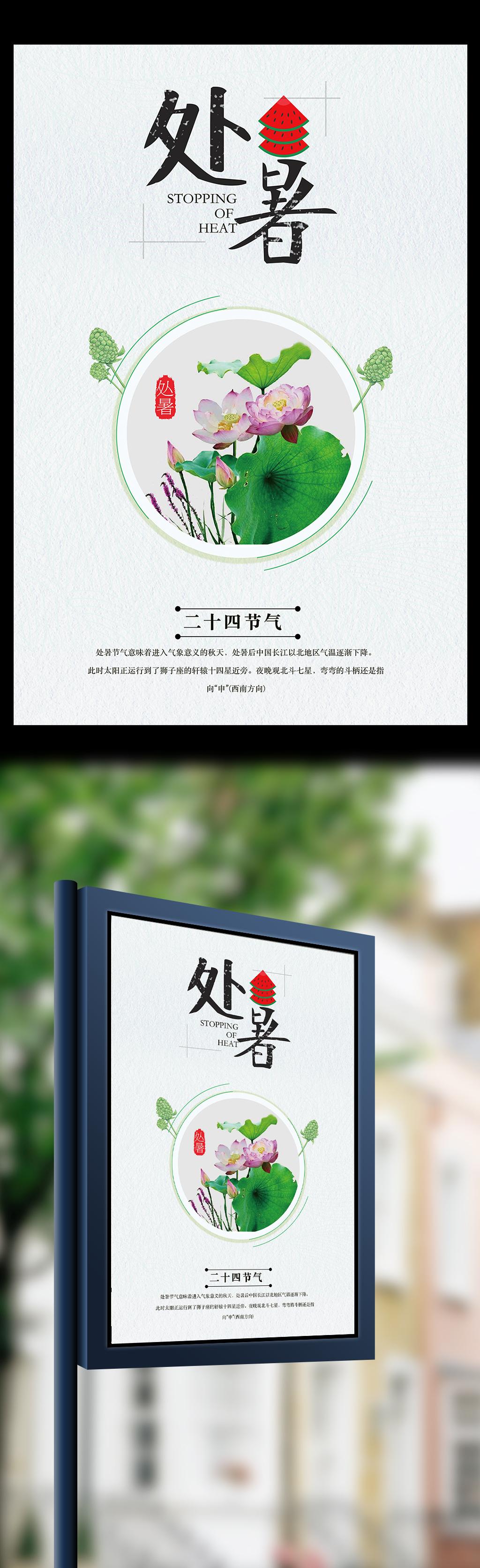 中国简约唯美24节气处暑海报下载 中国简约唯美24节气处暑海报图片