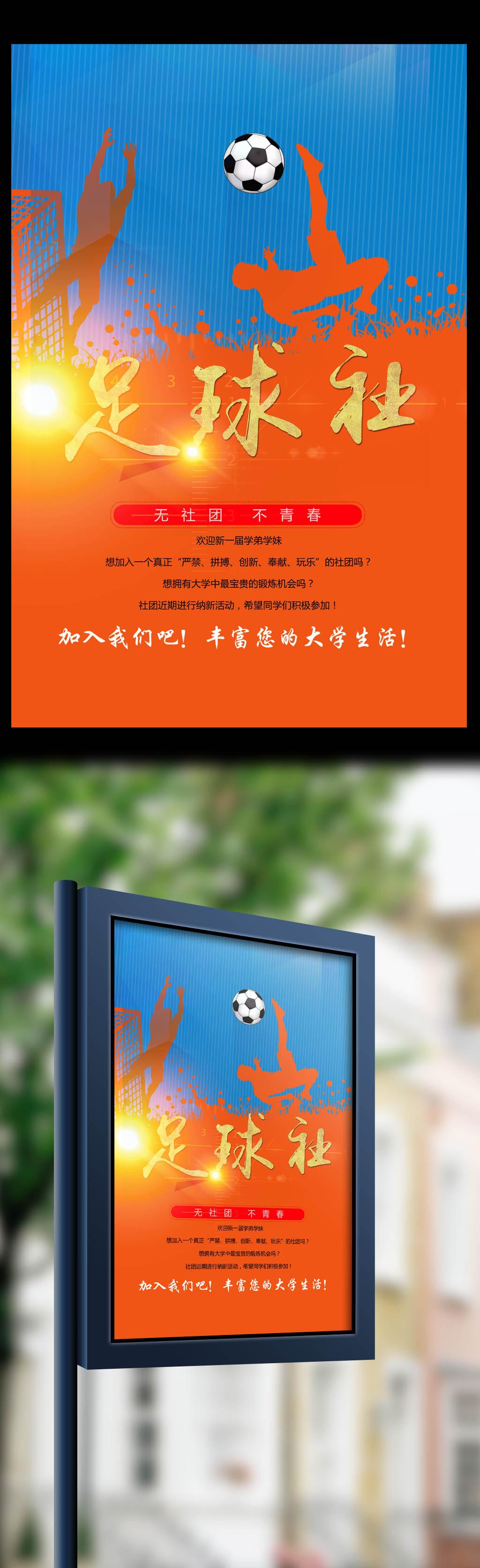 足球社纳新啦海报模板设计