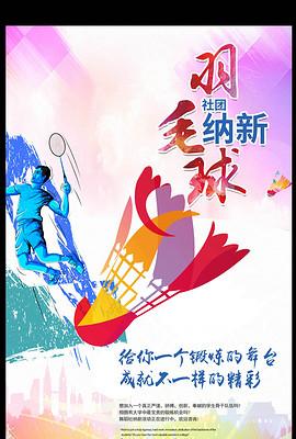 羽毛球俱乐部海报图片
