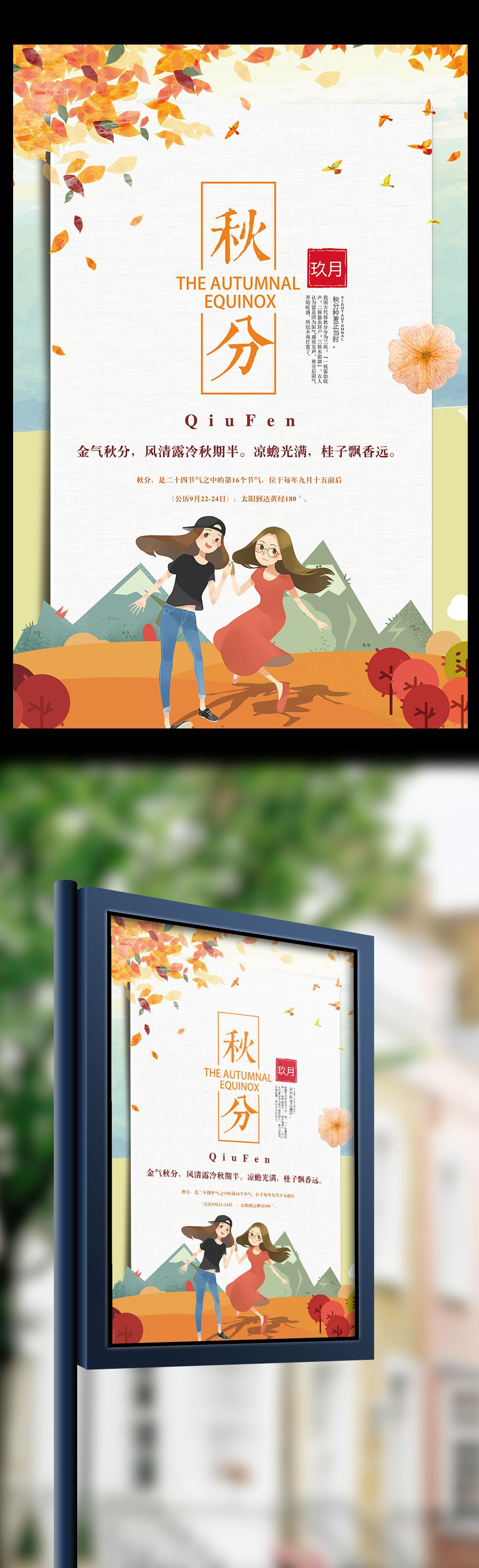 卡通手绘秋分节气海报