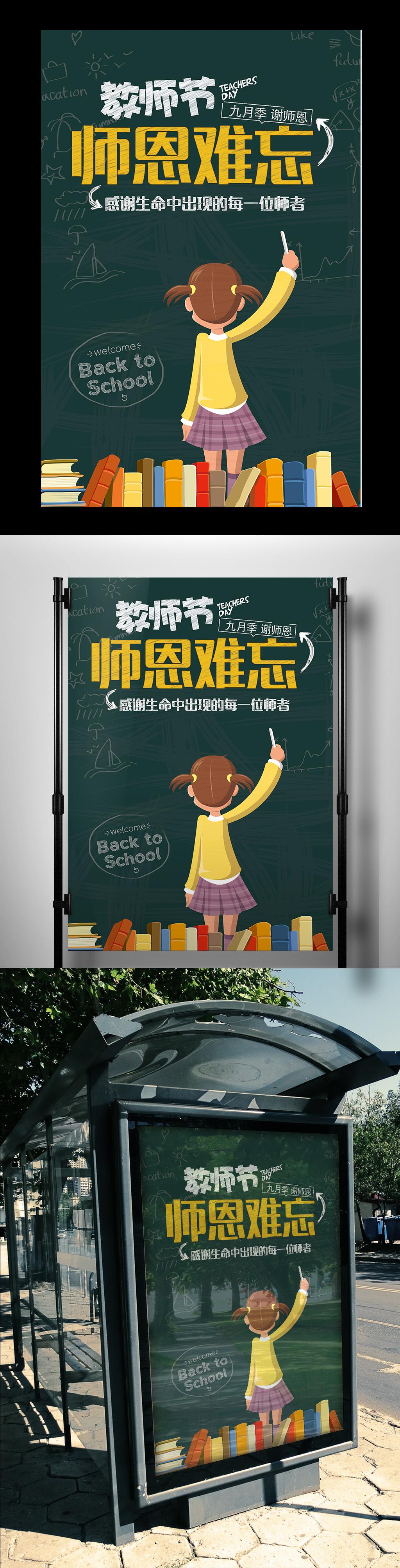 宣传书本海报手绘
