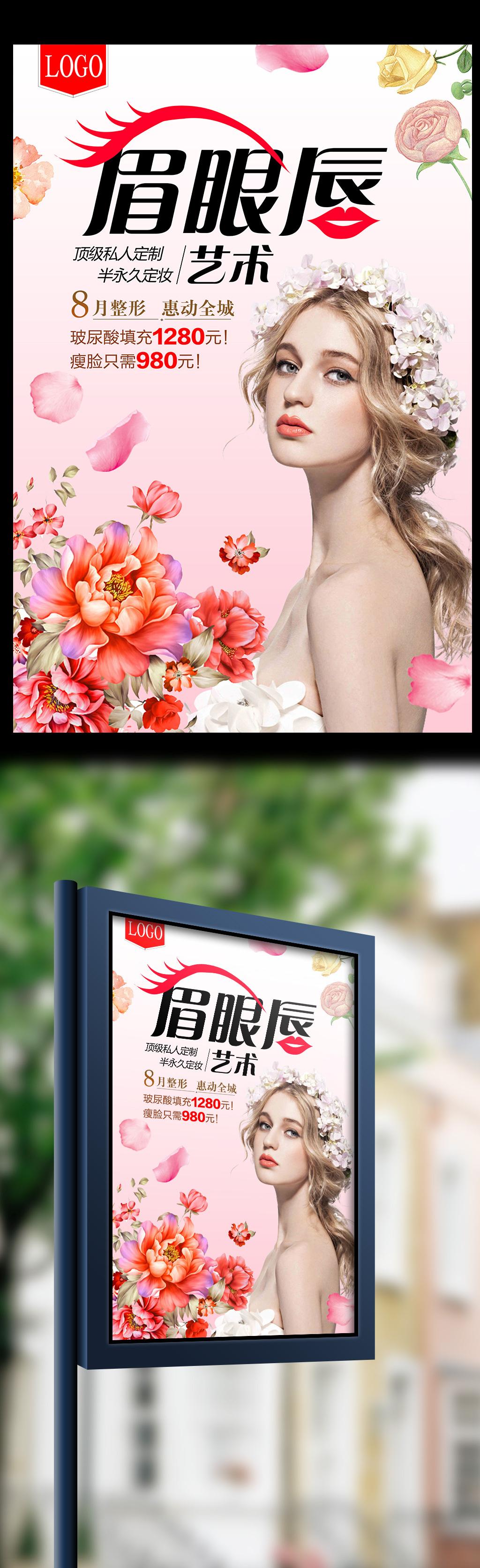 2017年手绘简约眉眼唇艺术美容海报