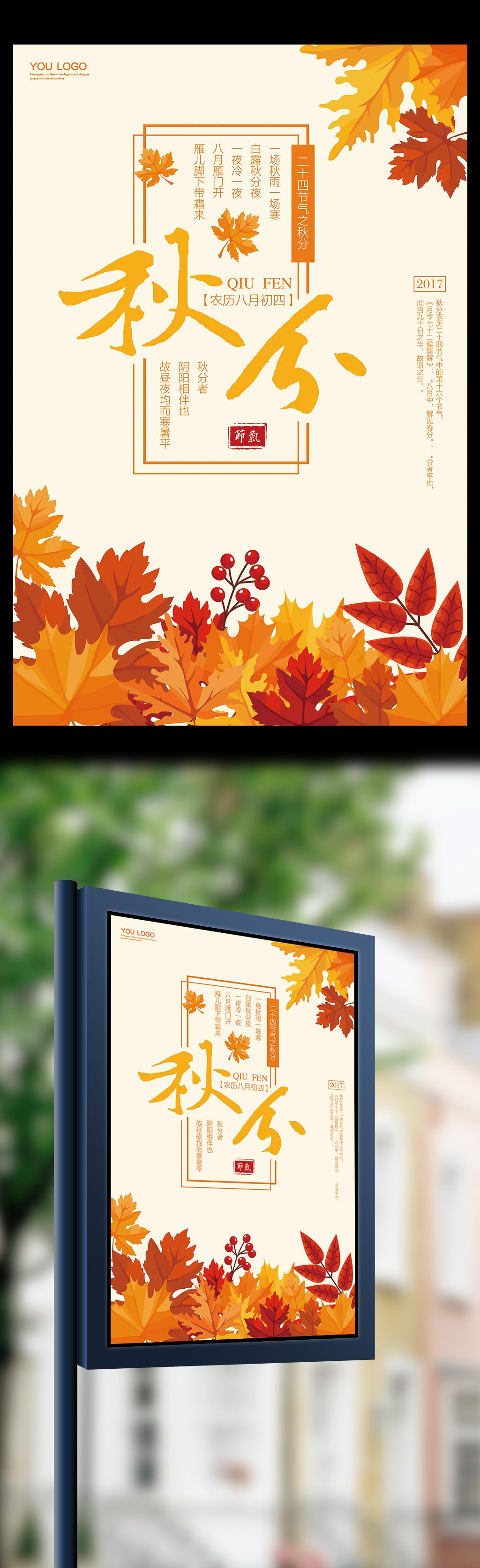 24节气之秋分海报下载 24节气之秋分海报图片素材PSD格式模板 海报