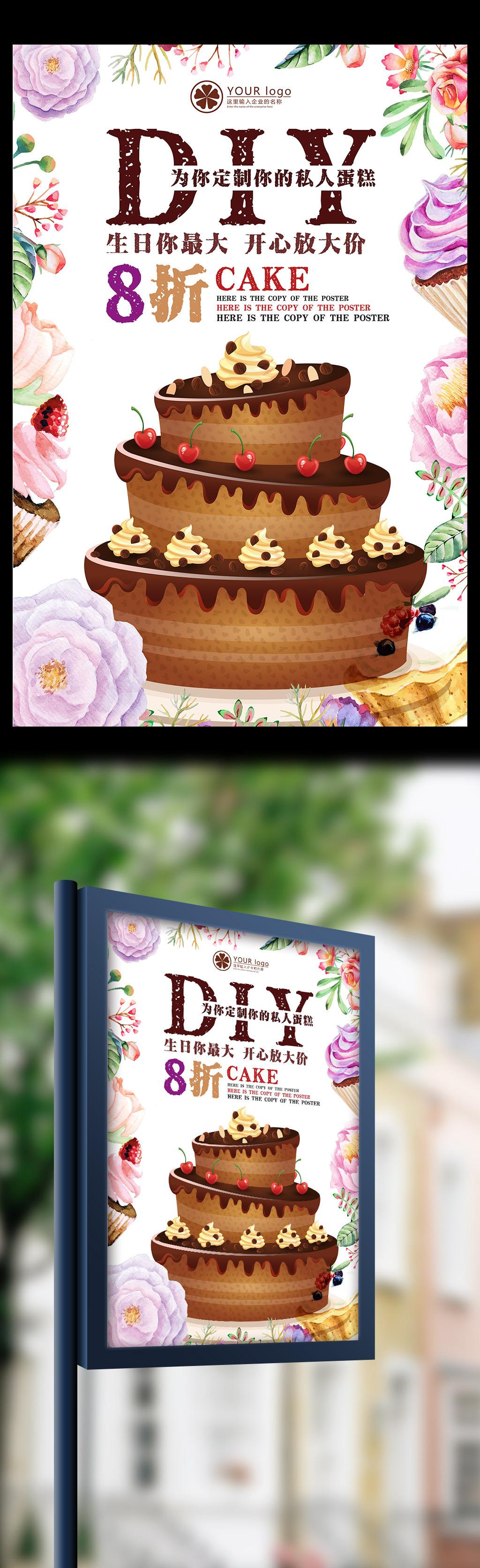 手绘蛋糕店打折促销宣传海报模板素材模板