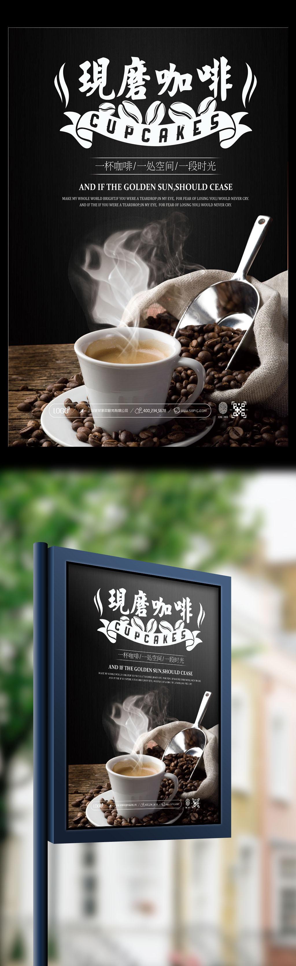 黑底背景现磨咖啡海报