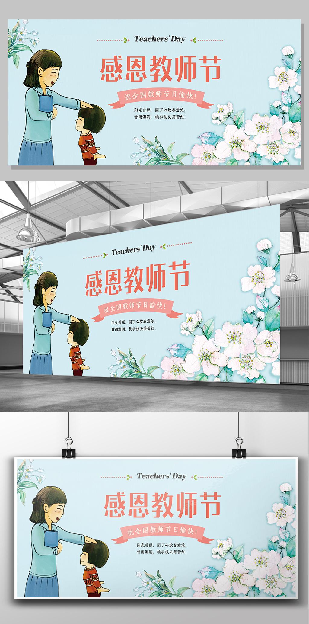 简约卡通花朵创意感恩教师节展板设计