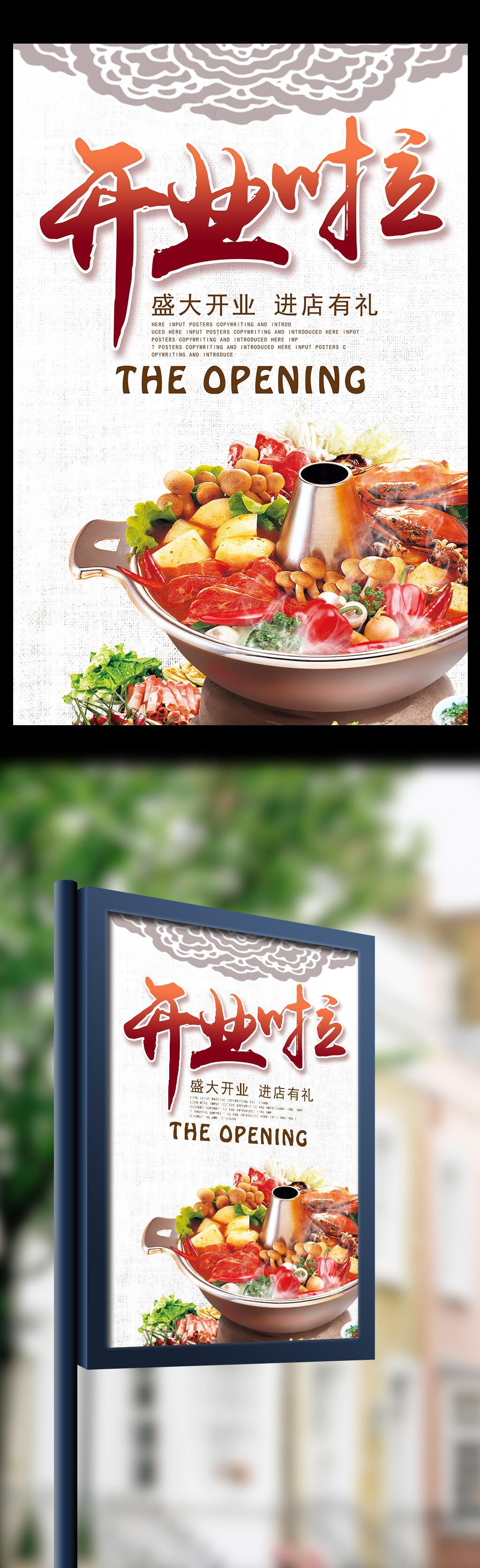 火锅开业宣传海报模板下载
