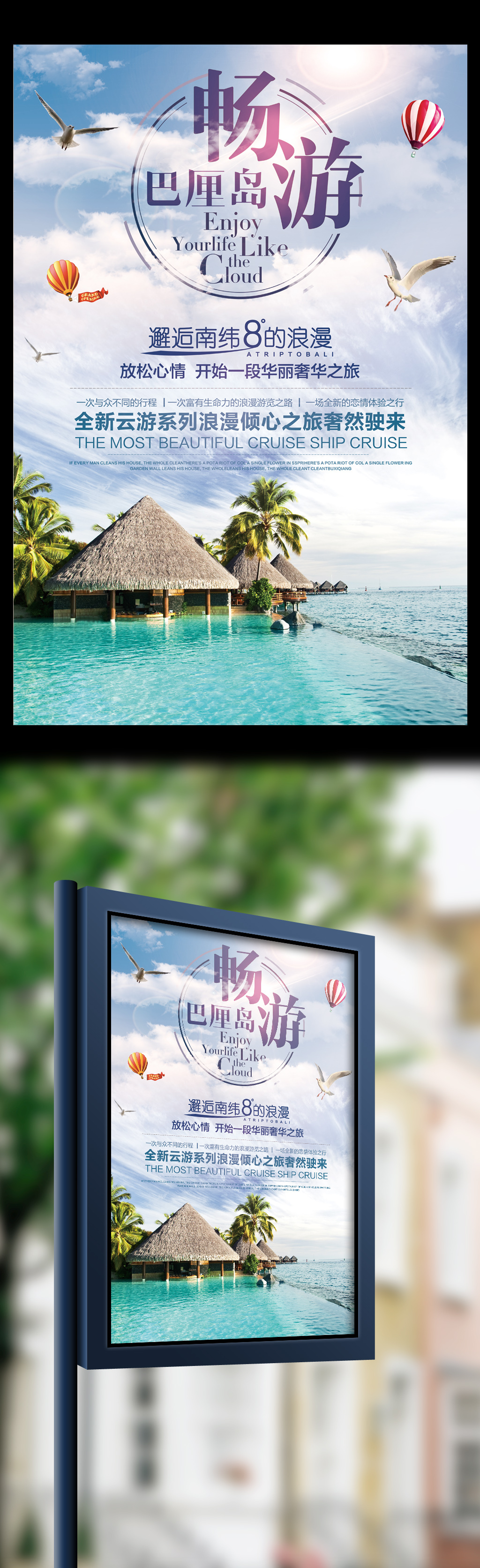 平面|广告设计 海报设计 > 夏日清爽巴厘岛旅游宣传海报   图片编号