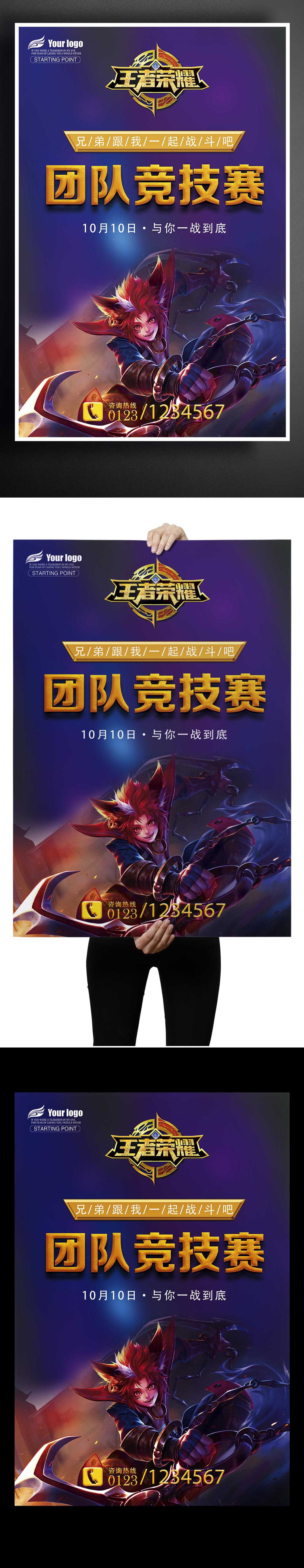 王者荣耀赛事宣传海报