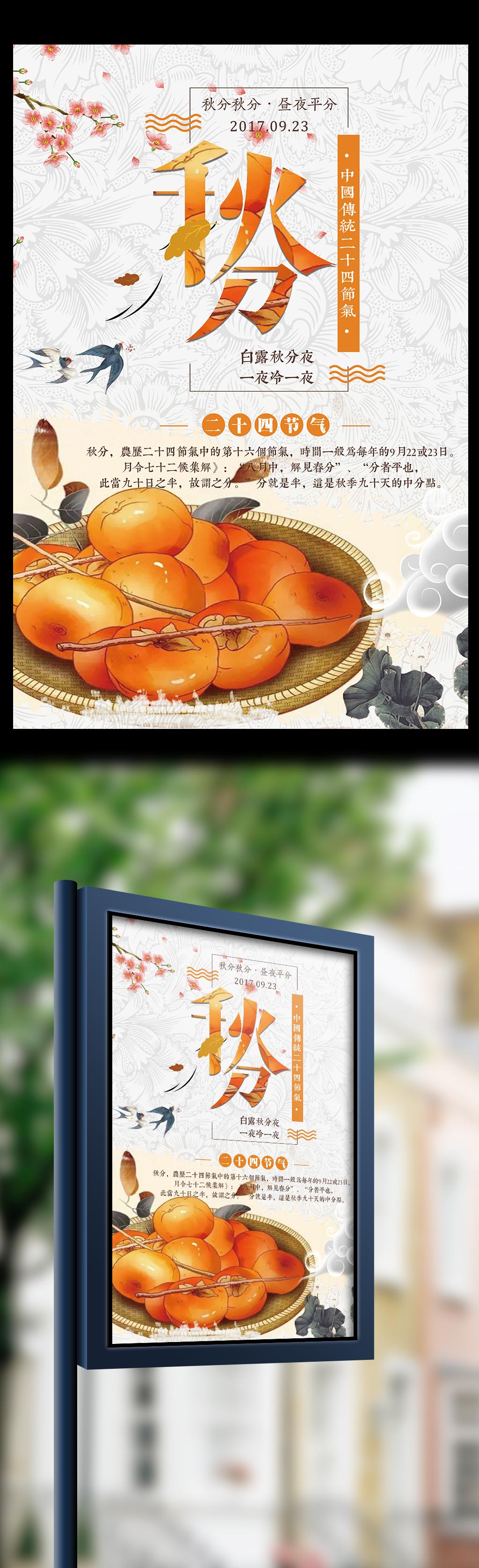中国风24节气秋分海报设计下载 中国风24节气秋分海报设计图片素材