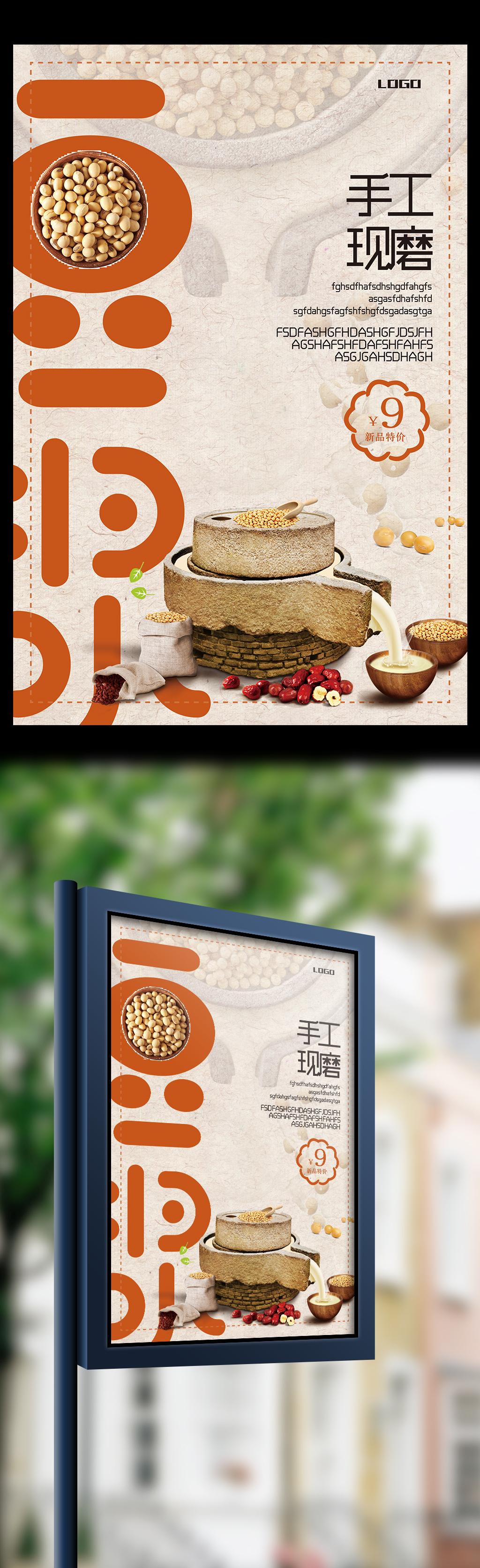 手工现磨豆浆促销海报设计
