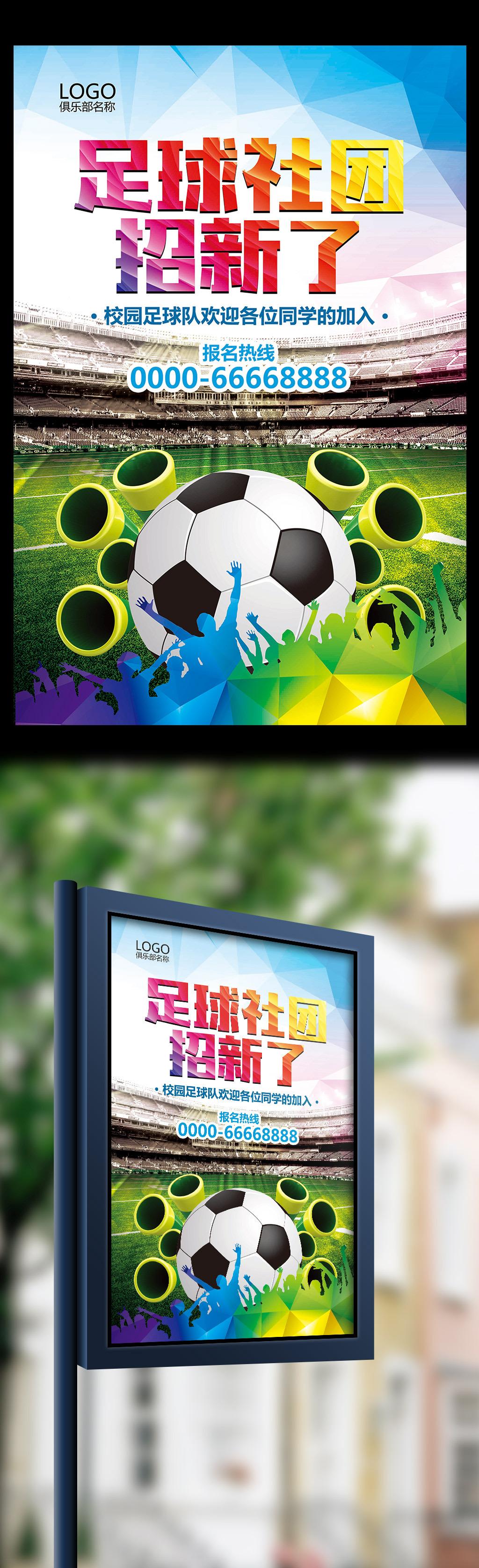 炫彩大气学校社团足球社团招新海报模板