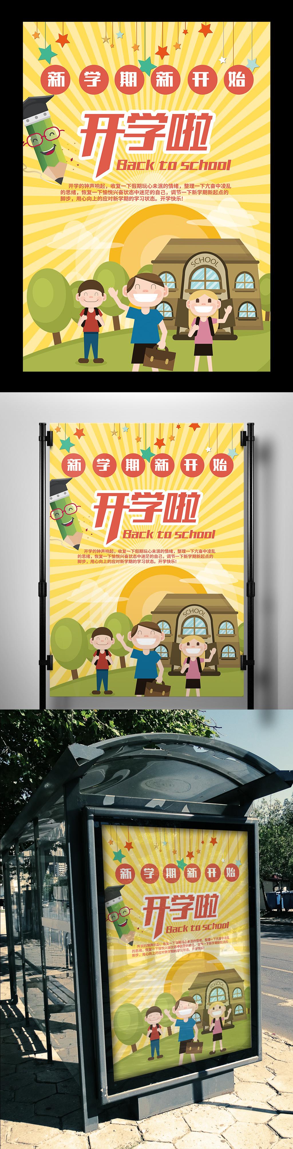 新学期开学啦开学季手绘创意海报