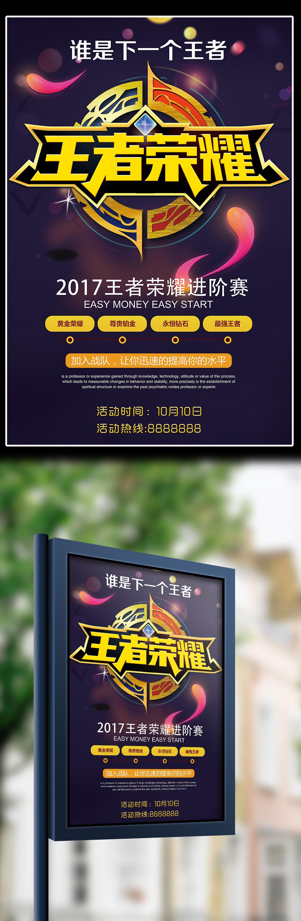 王者荣耀年度电竞宣传海报