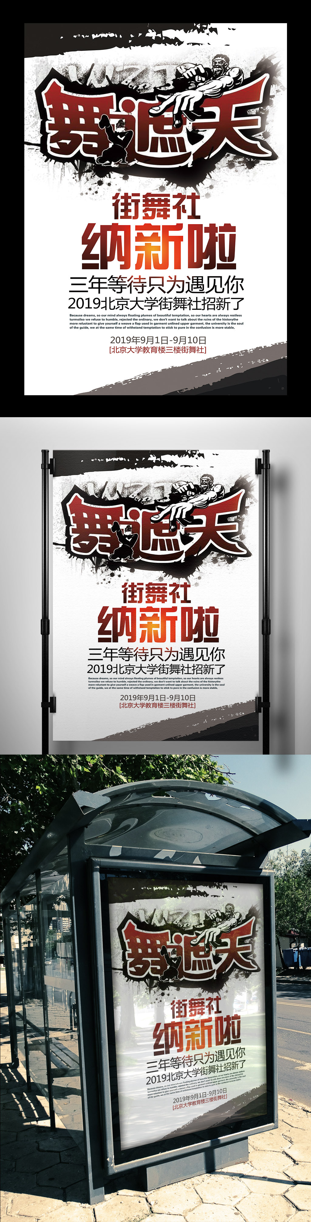涂鸦酷炫风街舞纳新海报