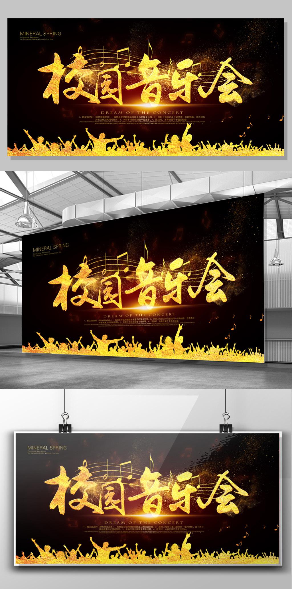 校园音乐会宣传海报