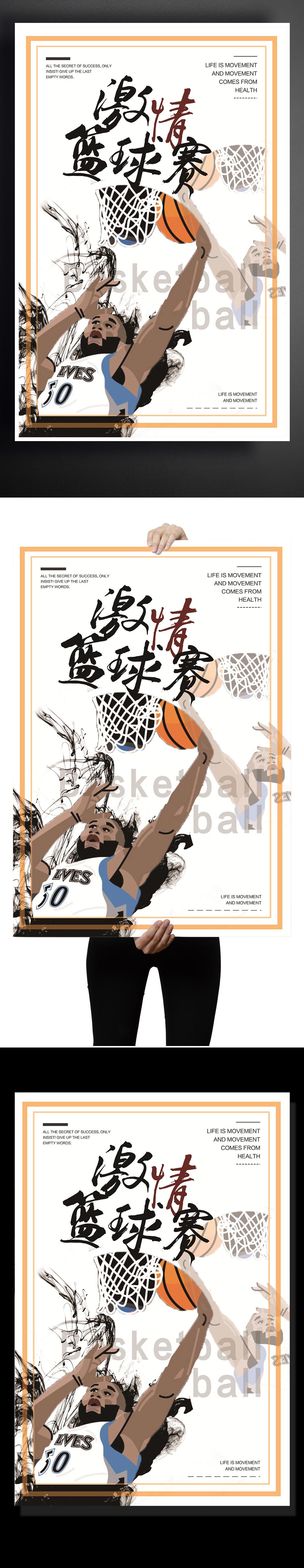 手绘激情篮球赛海报图片设计素材_高清psd模板下载(25