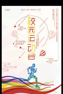 水彩钻石风校园运动会宣传海报