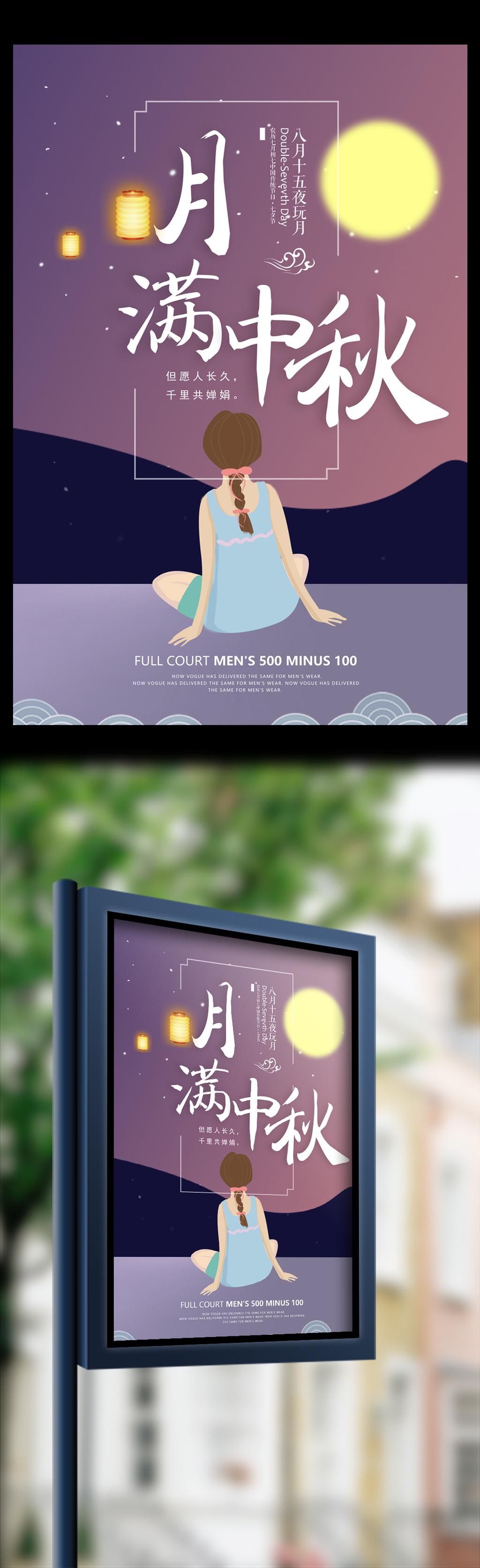 原创设计卡通手绘月满中秋节日海报