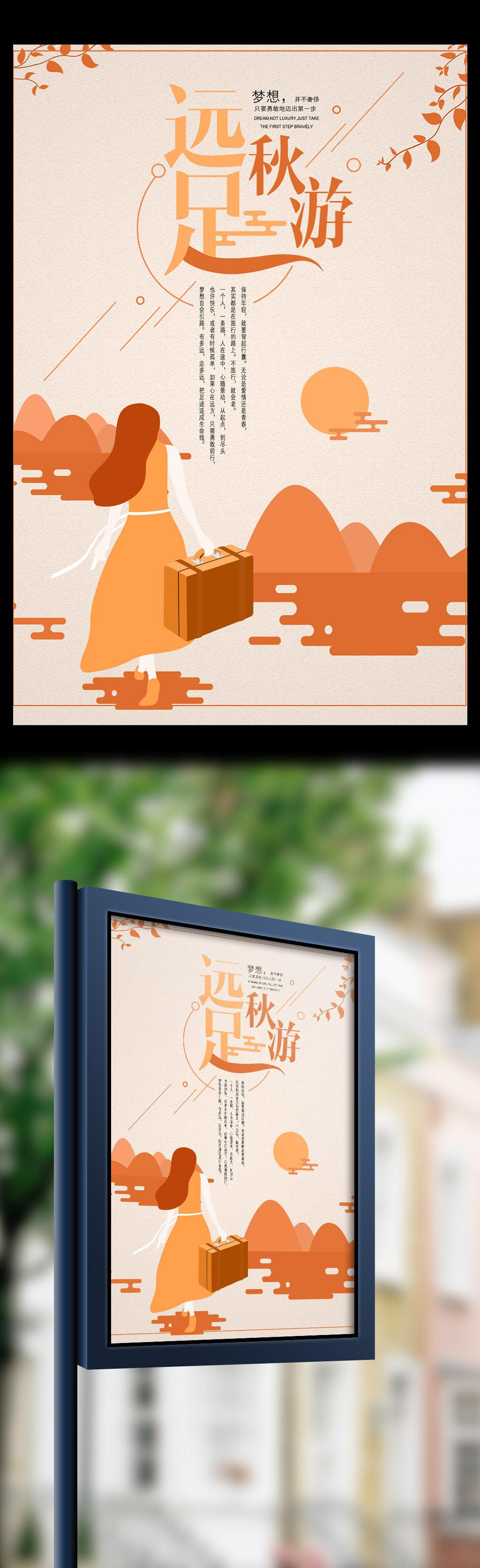 简约扁平化秋游手绘海报