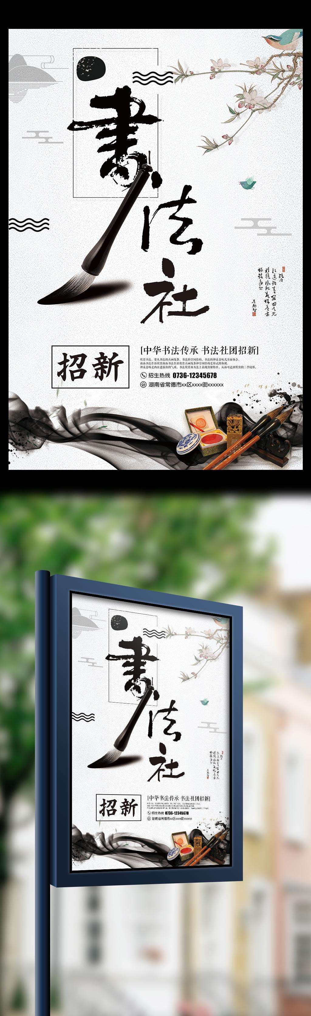平面|广告设计 海报设计 招聘海报 > 大学书法社招新   图片编号:2711
