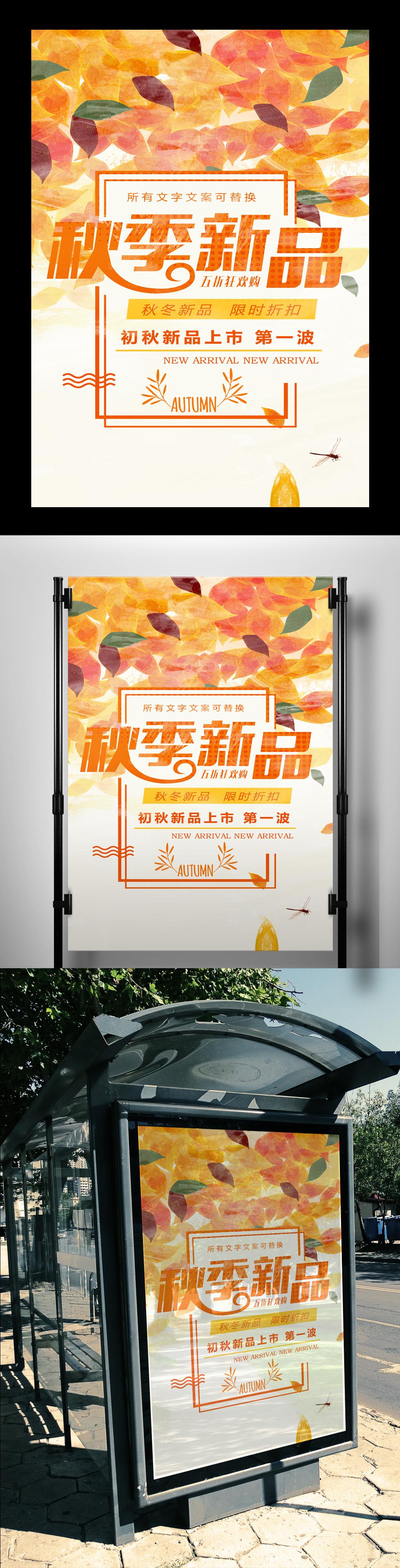 2017水彩手绘秋季新品海报设计psd