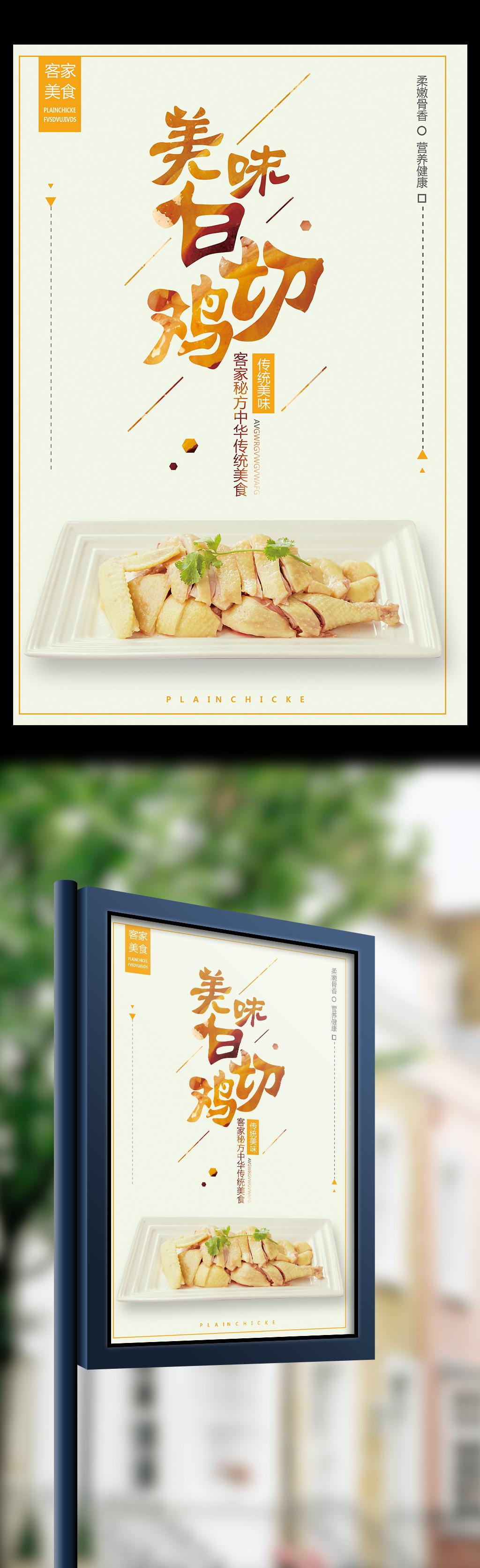 美味白切鸡中华传统美食宣传海报