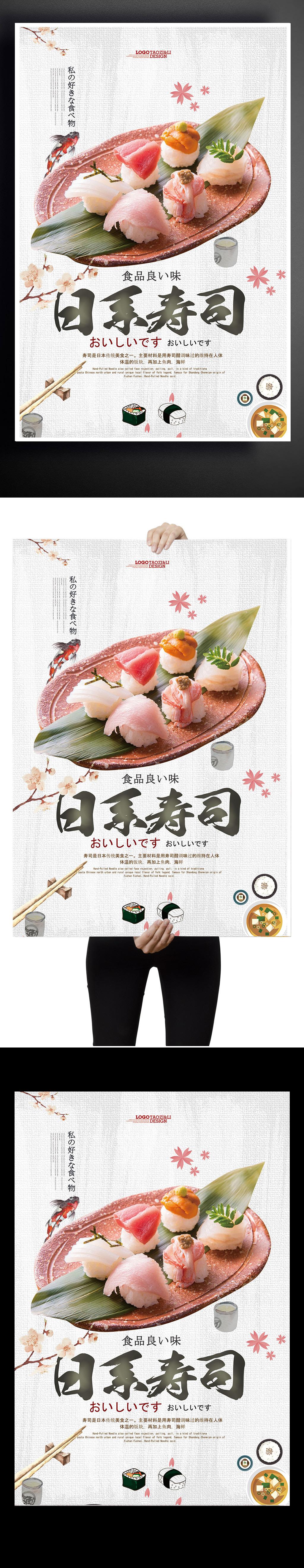 日系寿司海报设计下载