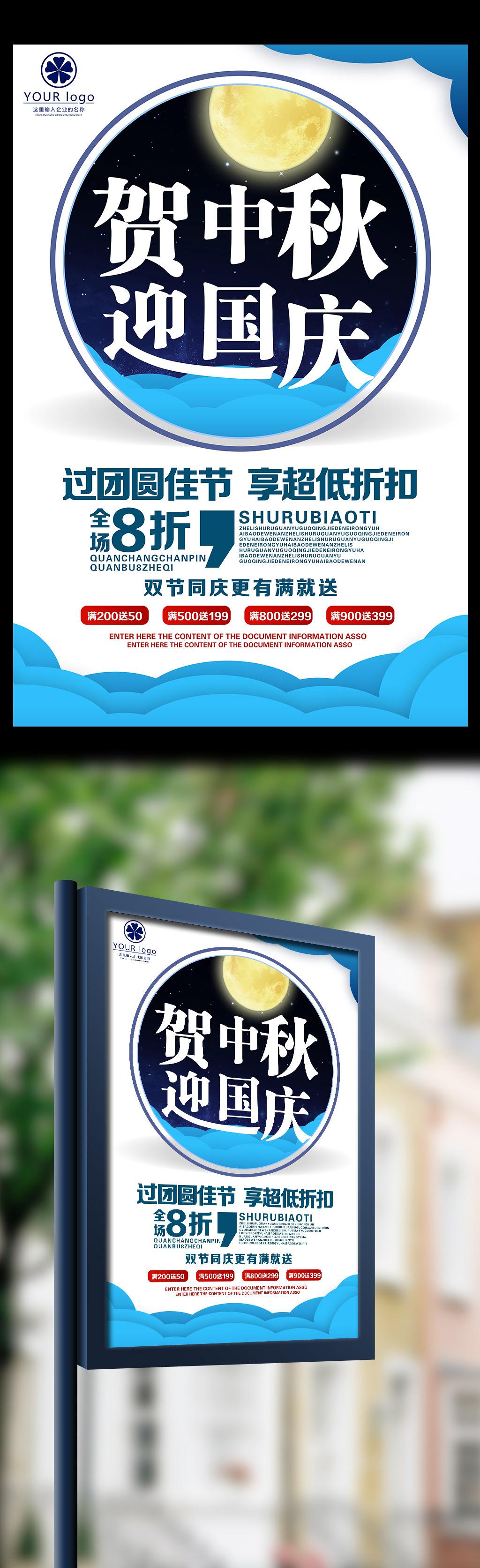 平面|广告设计 海报设计 pop海报 > 贺中秋迎国庆双节狂欢海报   图片