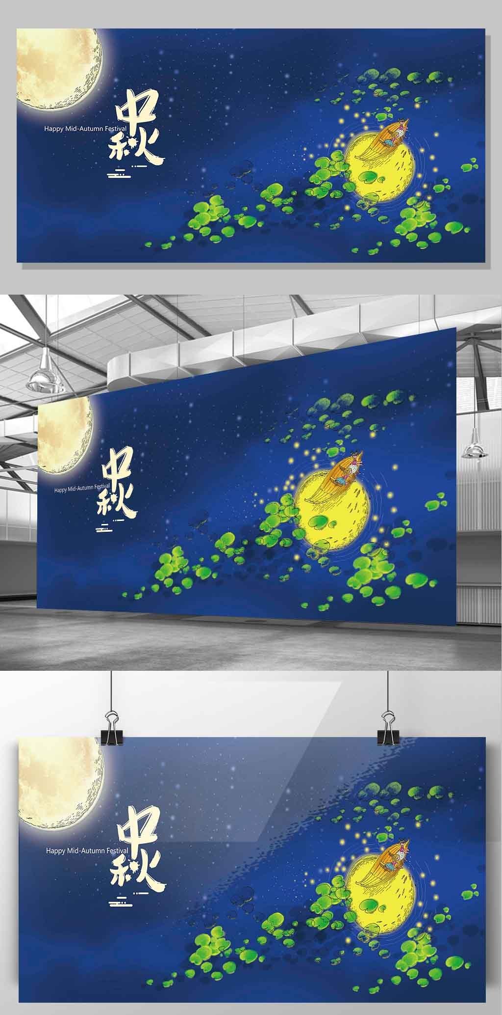 深蓝色手绘风格中秋节展板设计模板