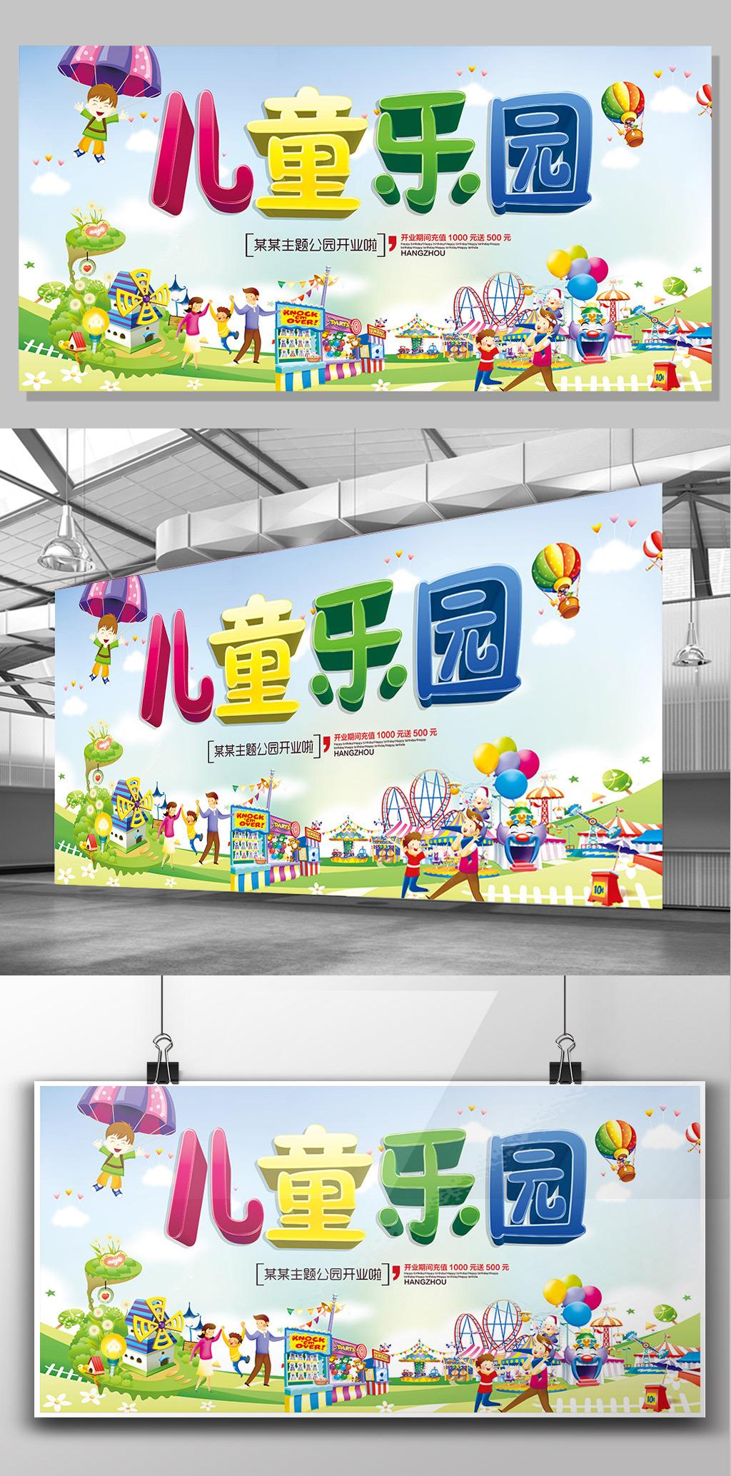 卡通创意儿童乐园宣传海报展板模板
