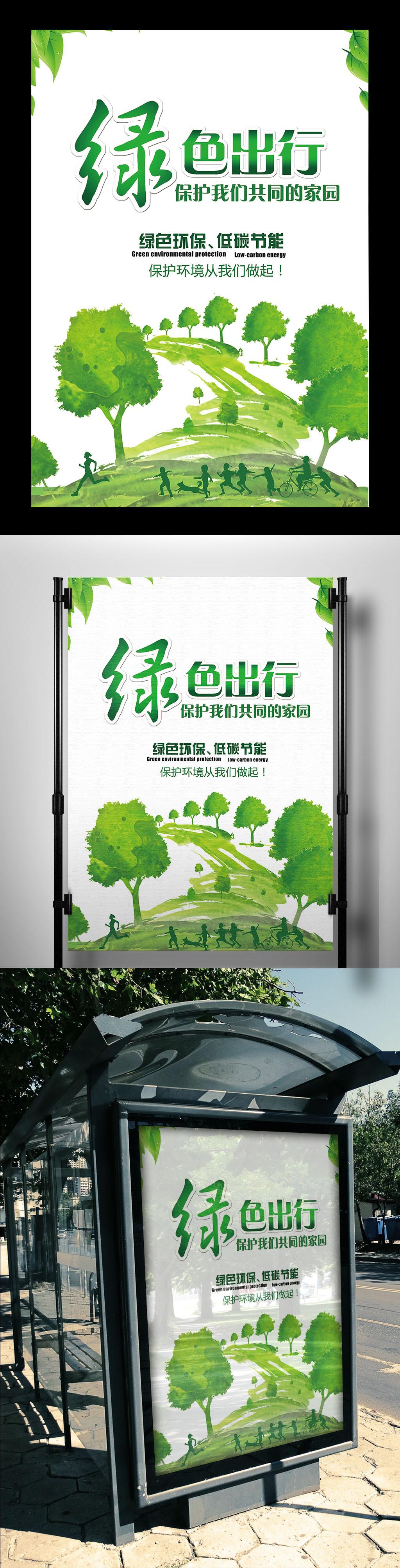 低碳环保绿色出行公益海报
