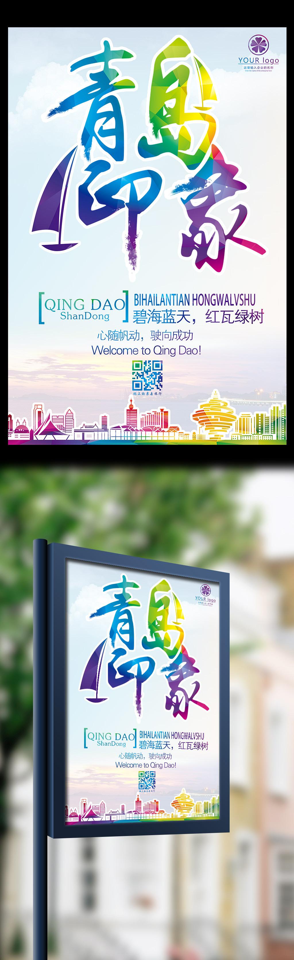 旅游宣传青岛印象国内旅游宣传海报模板