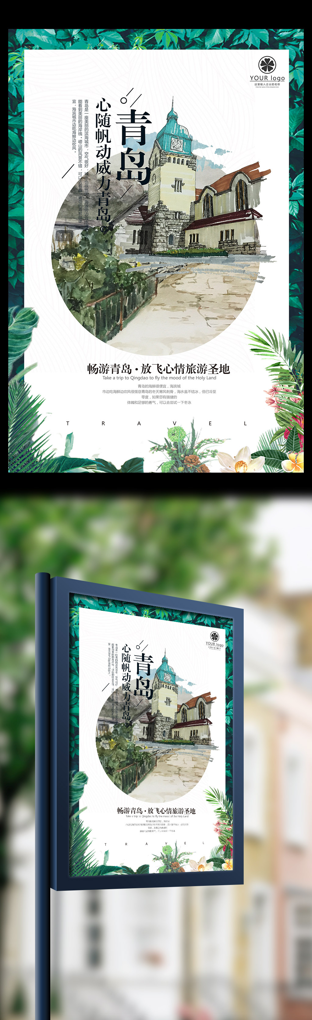 青岛旅游旅游文化宣传海报模板