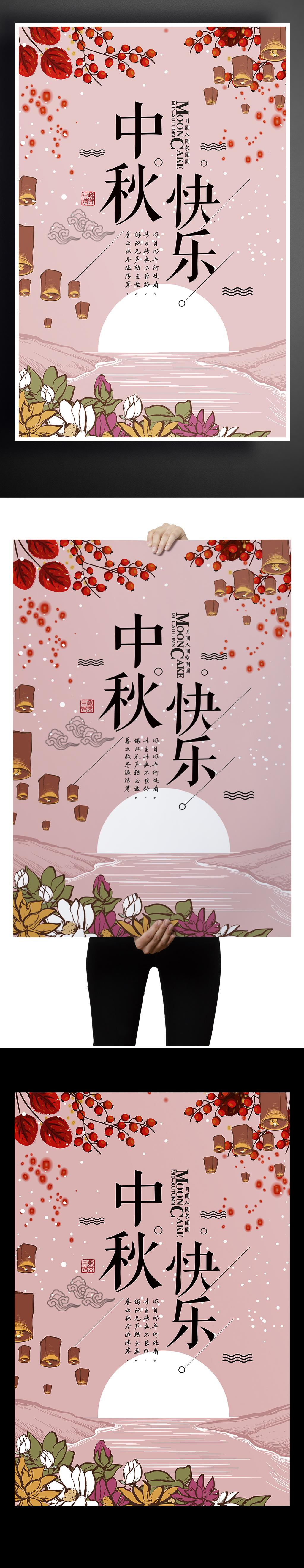 中秋手绘创意海报