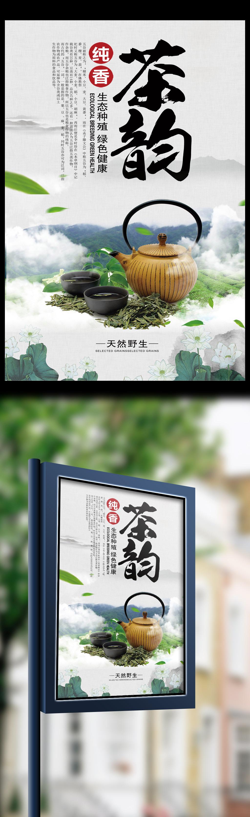 中国风茶道茶韵海报图片素材_中国风茶道茶韵海报psd