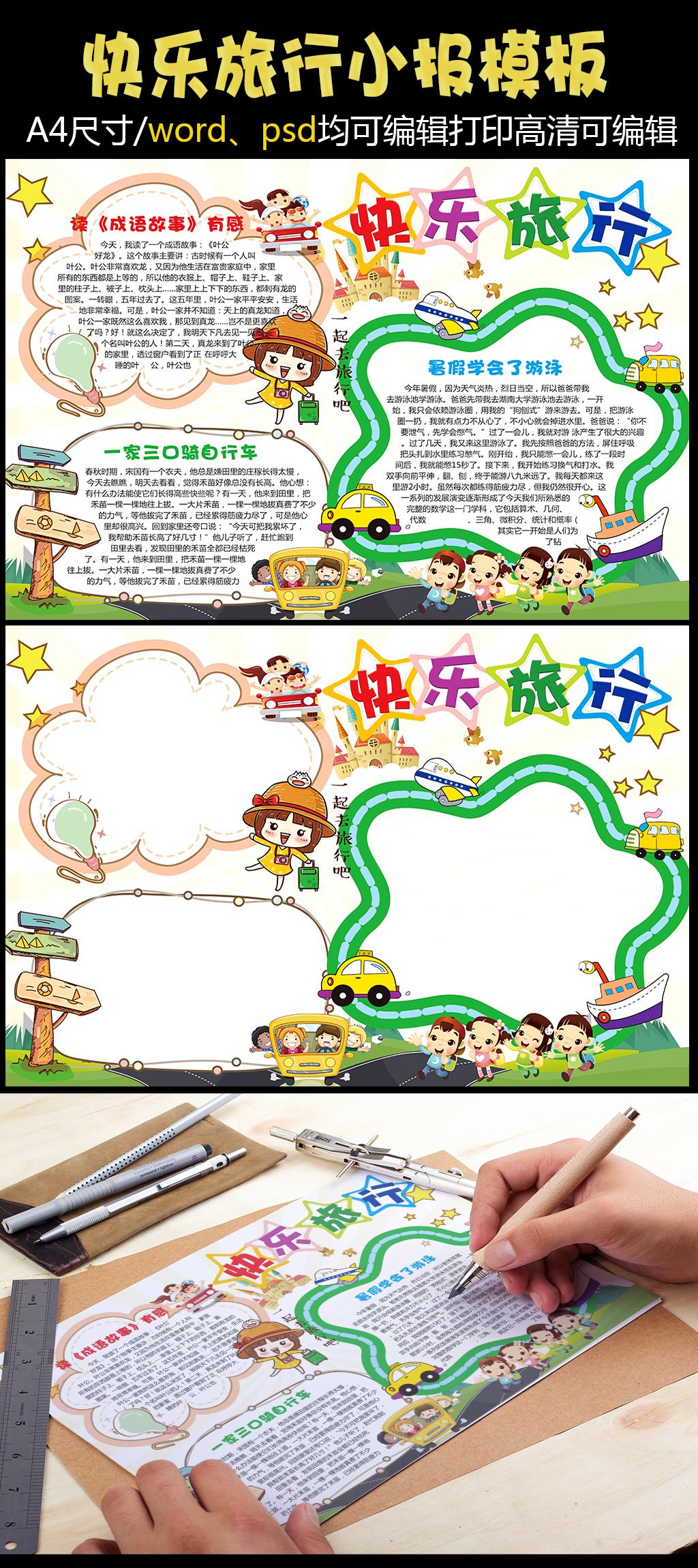 暑假小学生快乐旅行小报手抄报模板