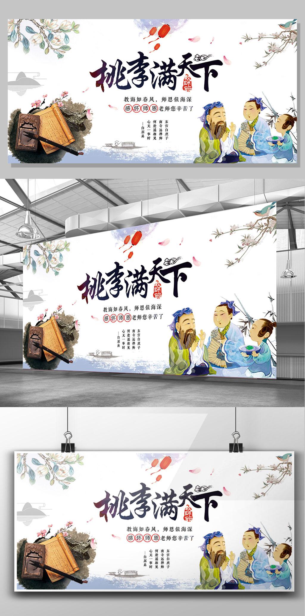 中国风桃李满天下教师节展板