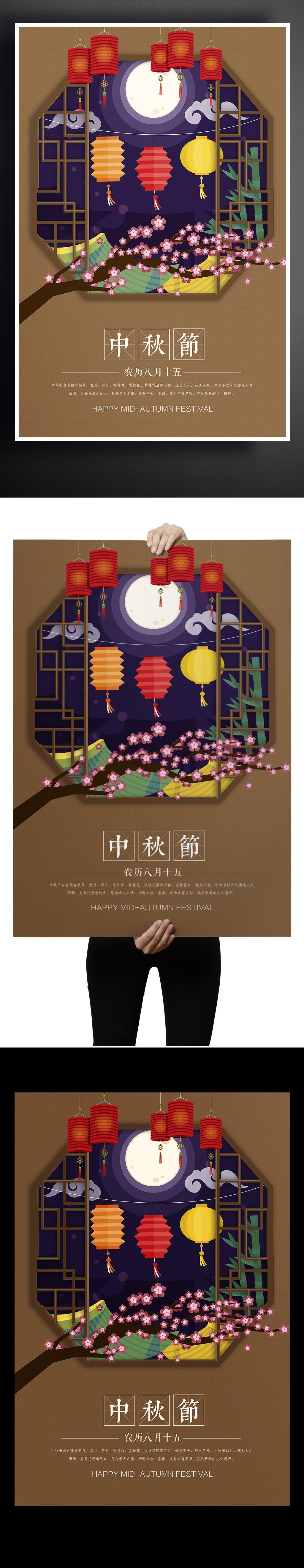 创意灯笼窗户中秋节手绘海报图片设计素材_高清psd(9.