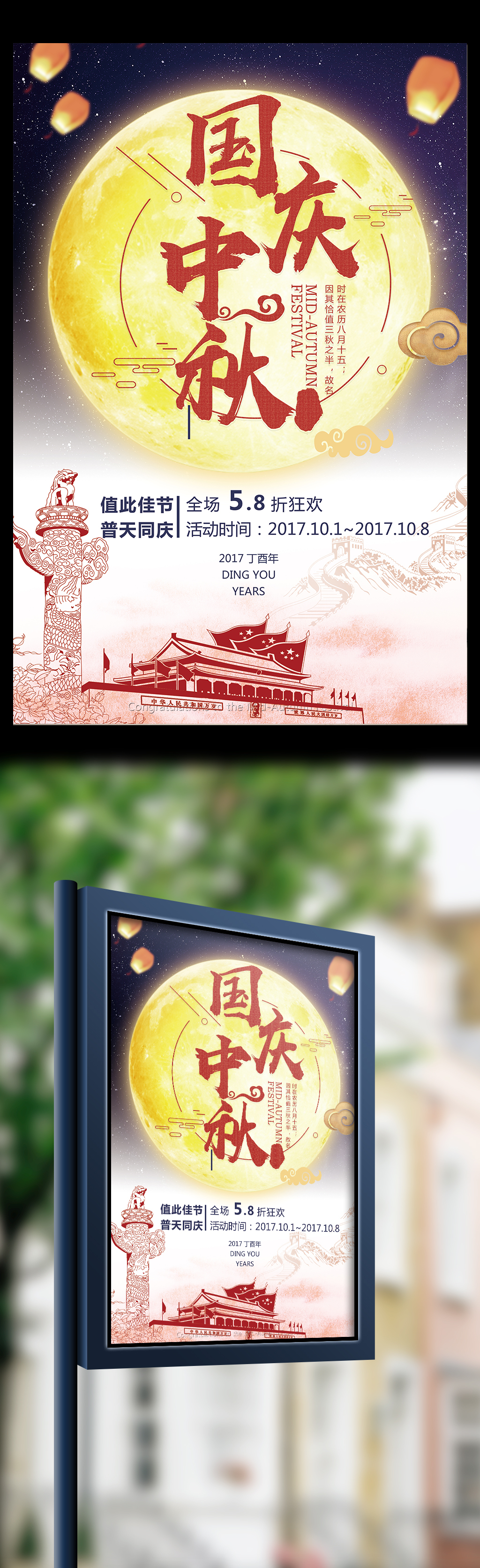 国庆中秋双节庆祝海报