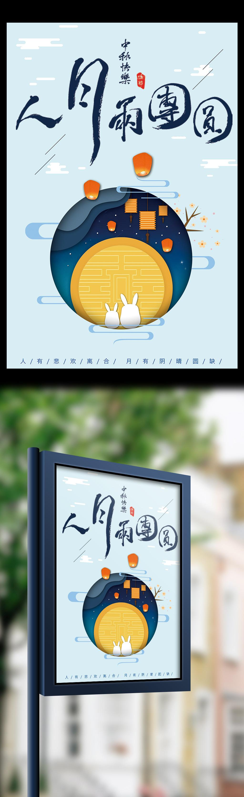 卡通背景中秋节家人团圆海报