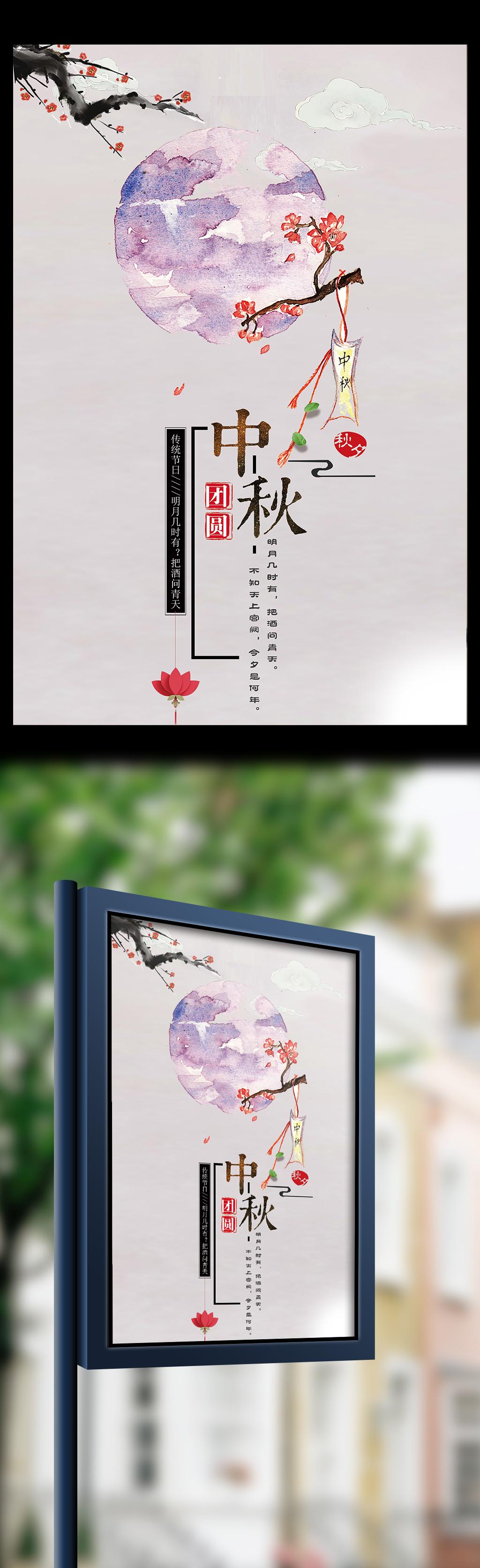 淡雅紫色水彩中秋节海报