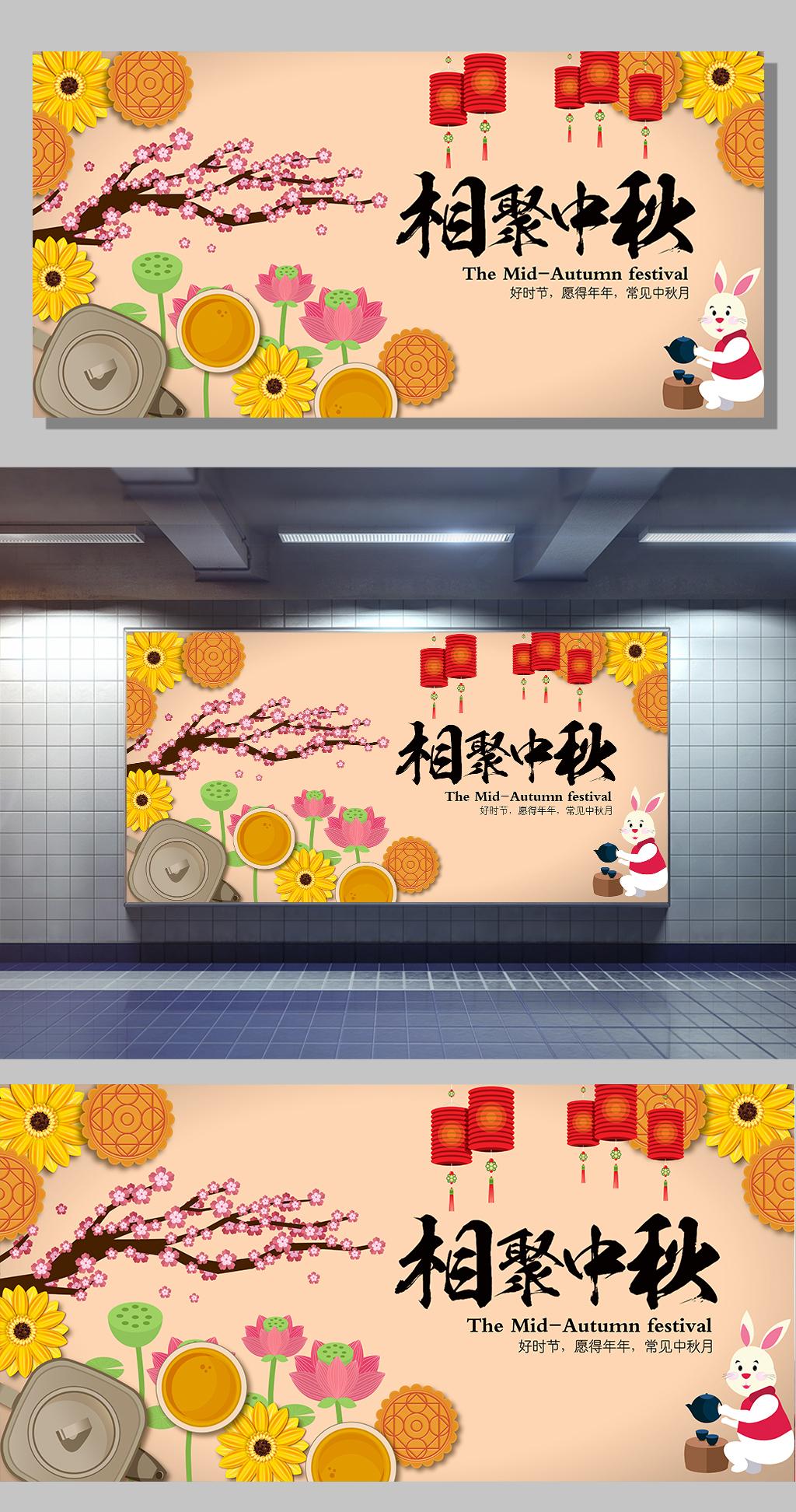 相聚中秋创意手绘清新节日中秋节展板