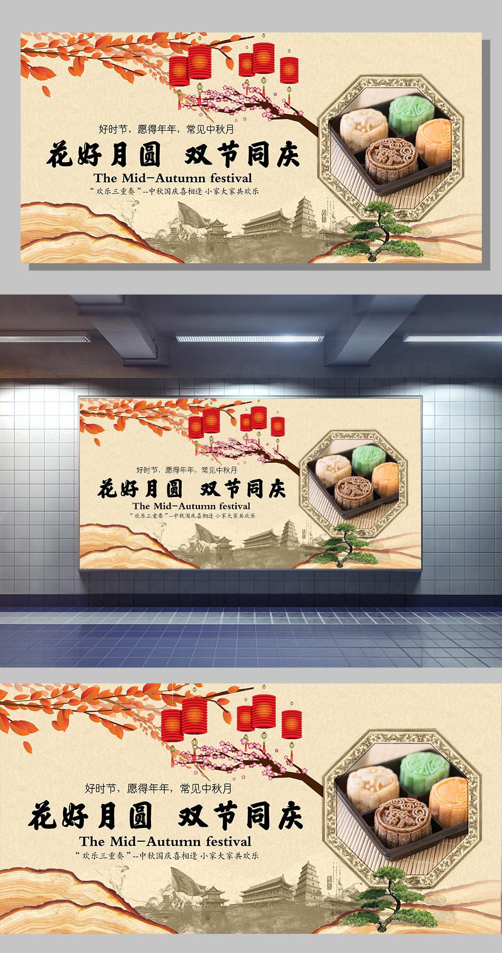 新中式风格创意中秋节国庆节双节展板