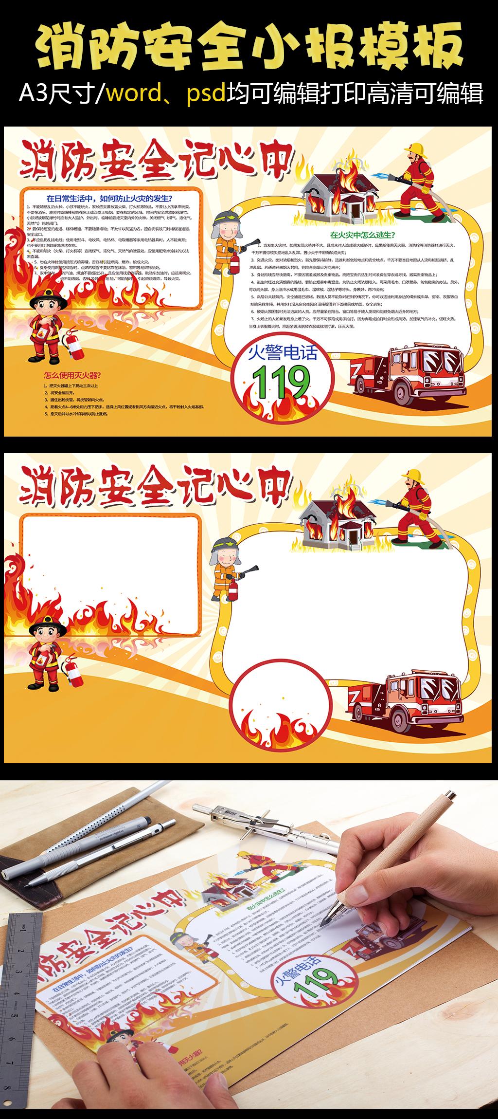 小报边框                                    消防安全小报背景