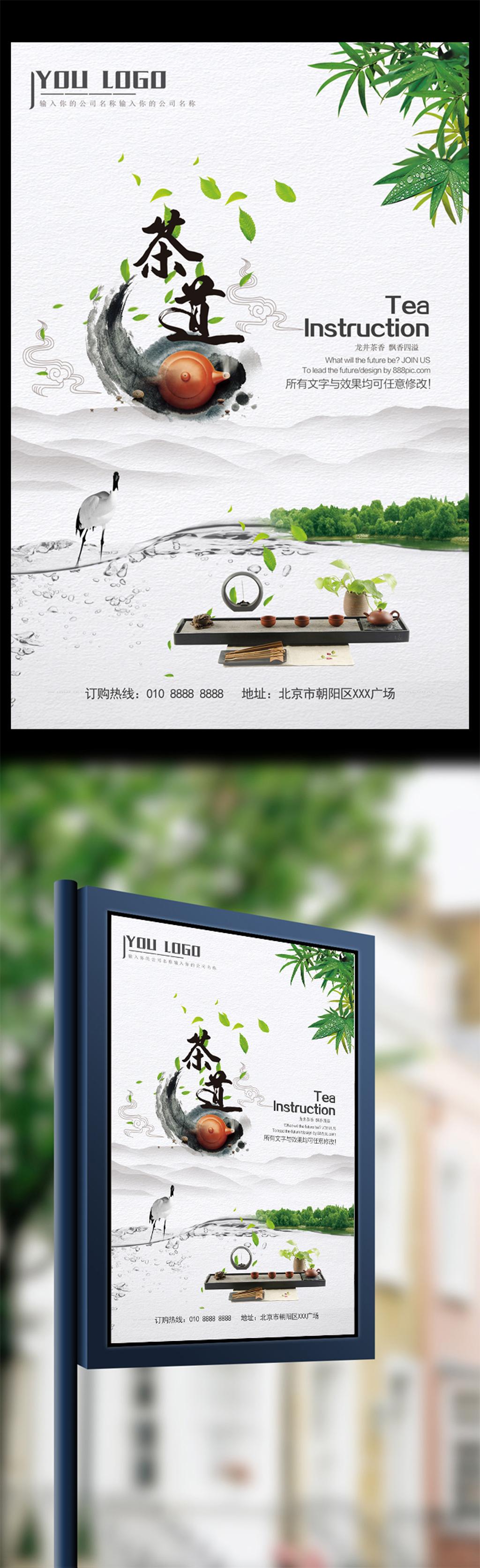 中国风茶道广告茶文化海报图片素材_中国风茶道广告茶