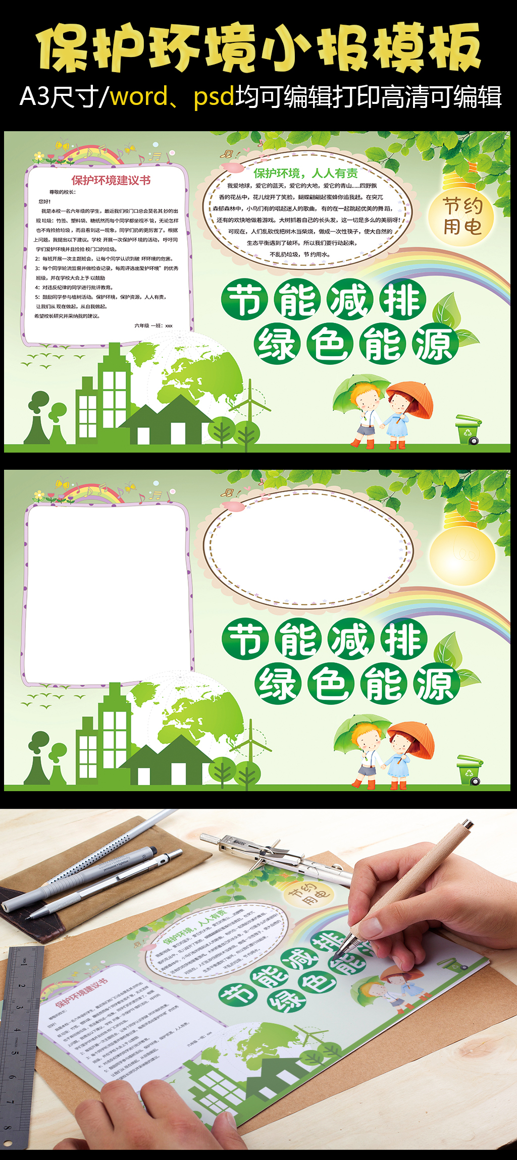 保护环境节能减排绿色能源小报模板图片设计素材 高清PSD下载 99.05